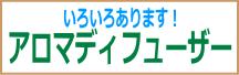 芳香器・ディフューザー・ライト
