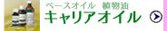 キャリアオイル(植物油)