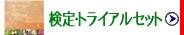 検定・トライアルセット