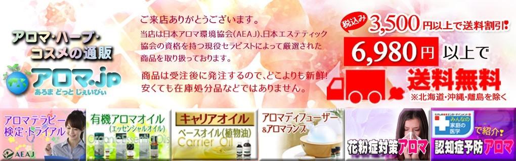 アロマ・ハーブ通販-アロ  マ.jp