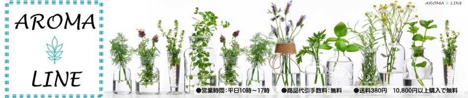 アロミックエアーと精油、デュフラ・レアナニなどの化粧品の専門店