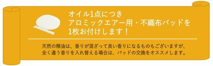 アロミックエアー用不織布1枚サービス中!