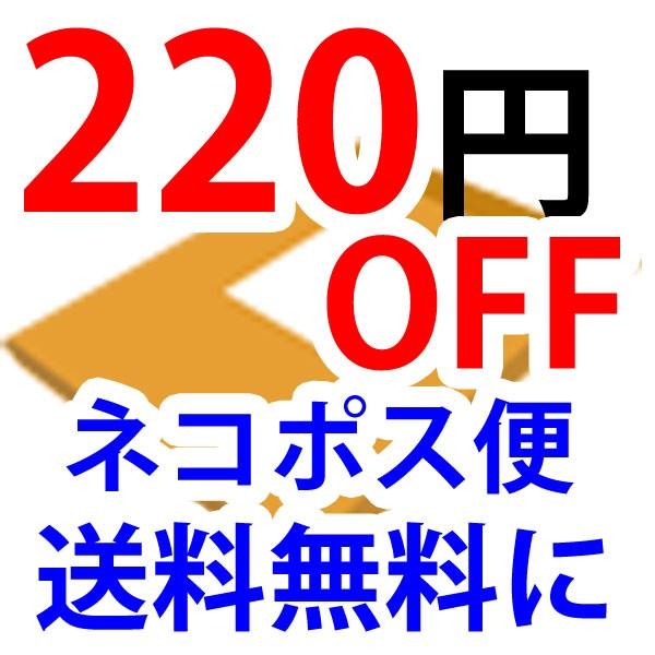 メール便送料無料と同じになる220円オフクーポン【天然石アロマ工房】