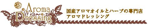 アロマドレッシング ロゴ