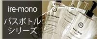 ire-monoバスボトルシリーズ