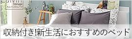 収納付き新生活におすすめベッド