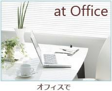 オフィスで