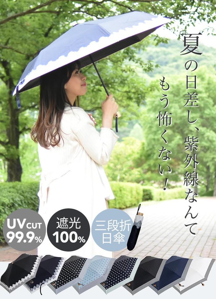 折りたたみ日傘 裾ボーダー柄/裾花柄/プロバンス