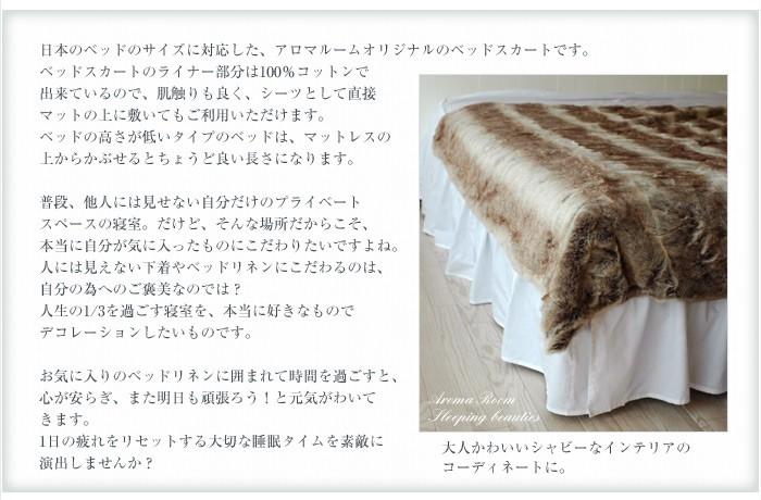 日本のベッドサイズに対応した、アロマルームオリジナルのベッドスカートです。