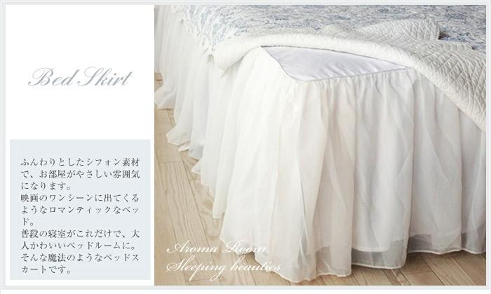 シフォンベッドスカート