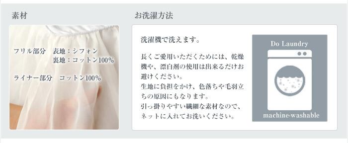 素材 フリル部分表地:シフォン 裏地:コットン100% ライナー部分:コットン100%