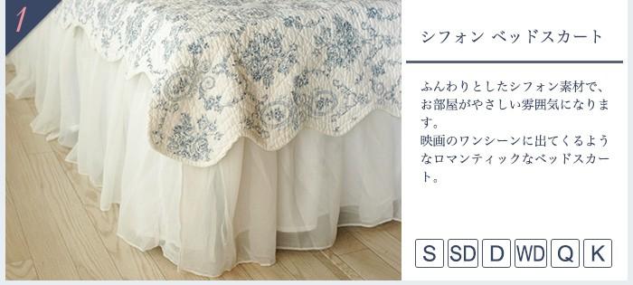 ベッドスカート1