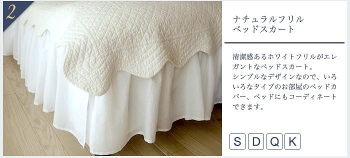 ベッドスカート2