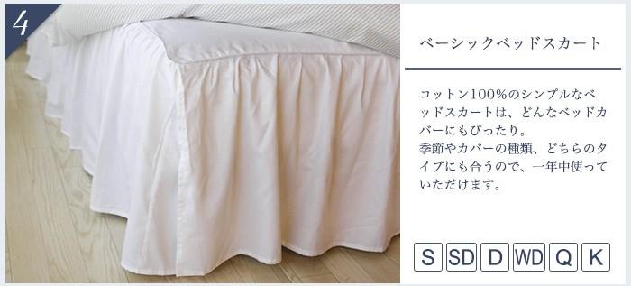 ベッドスカート4
