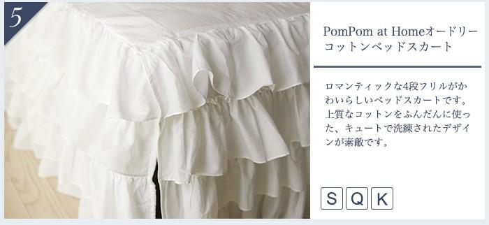 ベッドスカート5