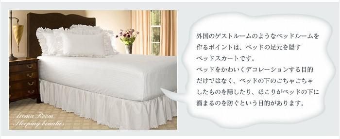 外国のゲストルームのようなベッドルームを作るポイントは、ベッドの足元を隠すベッドスカートです