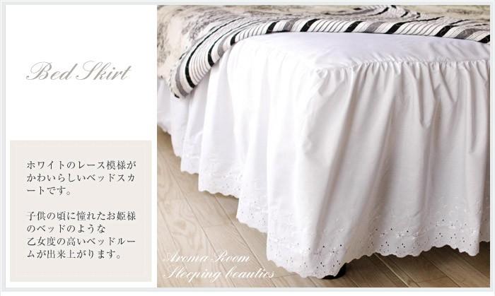 ホワイトフラワーレースベッドスカート