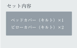 セット内容:ベッドカバー(キルト)×1、ピローカバー(キルト)×2