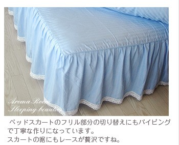 ベッドスカートのフリル部分の切り替えにもパイピングで丁寧な作りになっています。