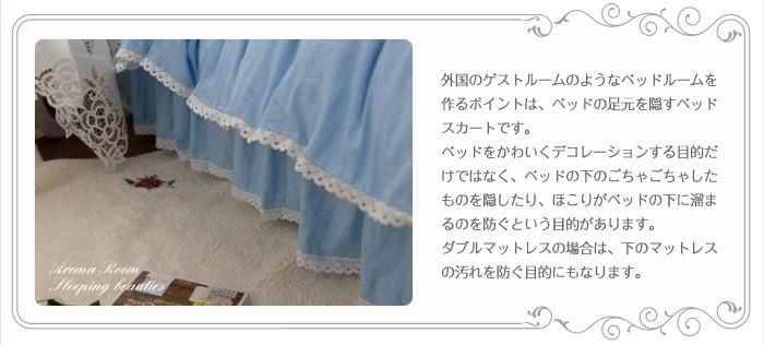 外国のゲストルームのようなベッドルームを作るポイントは、ベッドの足元を隠すベッドスカート