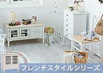 フレンチスタイルシリーズ/家具
