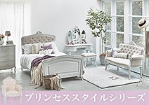プリンセススタイルシリーズ/家具
