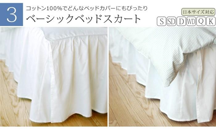 ベッドスカート3