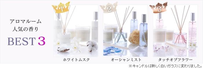 人気の香りBEST3(1:ホワイトムスク2:オーシャンミスト3:タッチオブフラワー)/Fariboles ファリボレアロマキャンドル