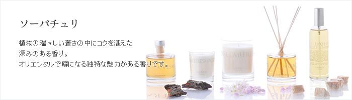 ソーパチュリ/ファリボレミカド アロマリードディフューザー