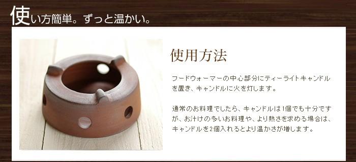 陶器フードウォーマー