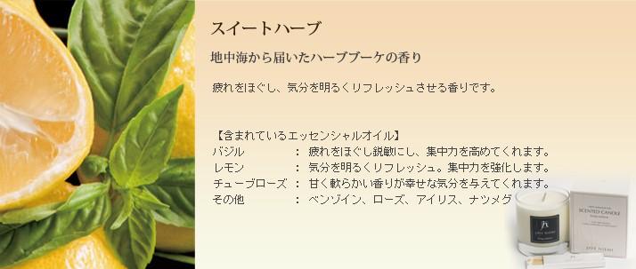 スイートハーブ(激安アロマキャンドルアウトレットセール訳あり)