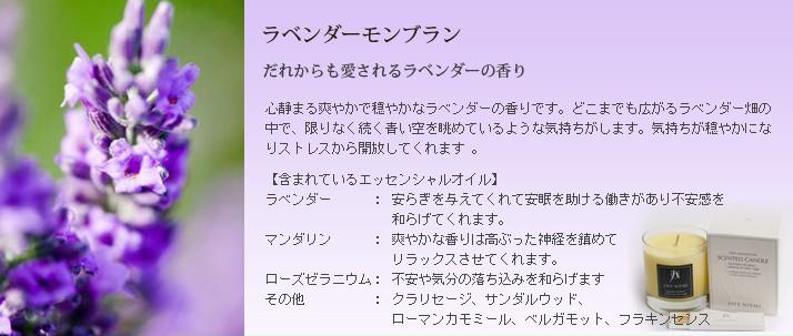 ラベンダーモンブラン(激安アロマキャンドルアウトレットセール訳あり)