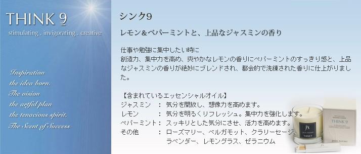 シンク9(アロマキャンドルアウトレットセール訳あり)
