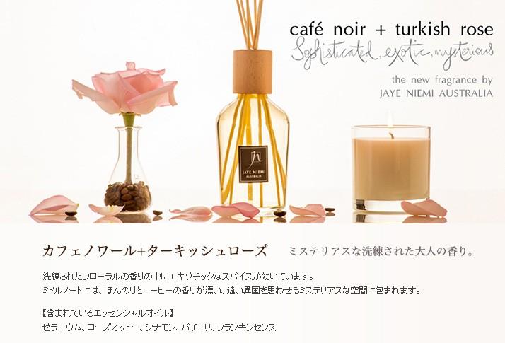 カフェノワール+ターキッシュローズ