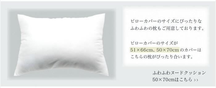 ゆったりふかふかワイドサイズ枕のページへ