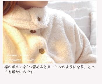 襟のボタンを2つ留めるとタートルのようになり、とっても暖かいのです