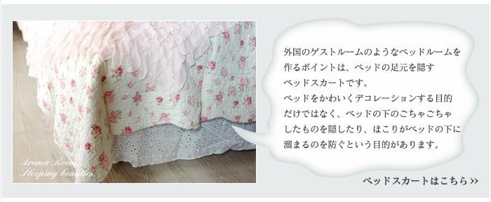 ベッドスカートのページへ