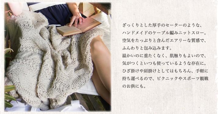 ざっくりとした厚手のセーターのような、ハンドメイドのケーブル編みニットスロー/POMPOM マンハッタンスロー