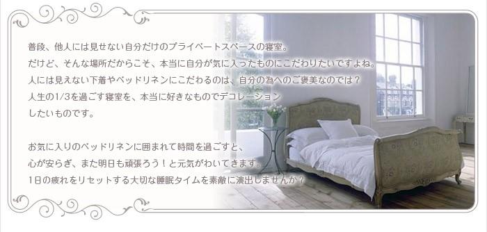 お気に入りのベッドリネンで大切な睡眠タイムを素敵に演出しませんか?