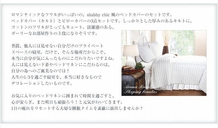 ロマンティックなフリルがいっぱいの、shabby chic風のベッドカバーのセットです。