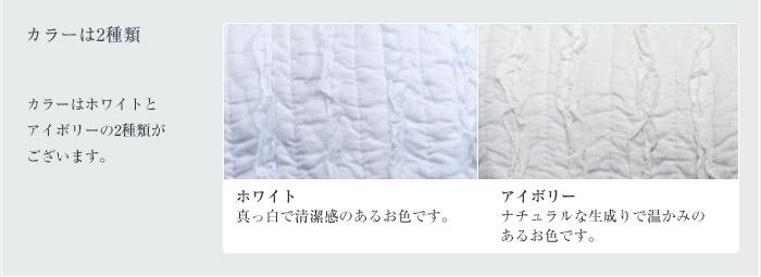 カラーはホワイトとアイボリーの2種類がございます。