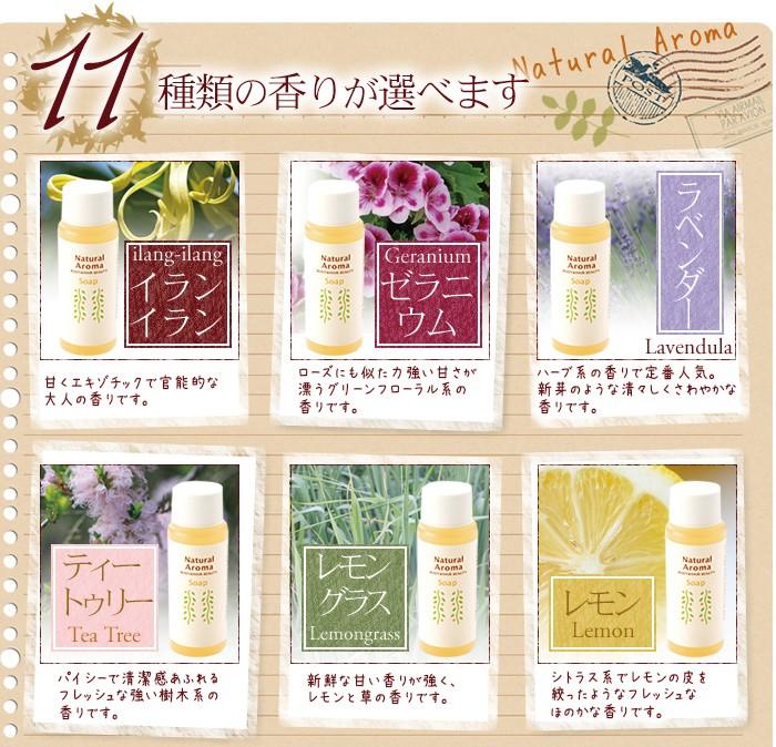11種類の香りが選べます! イランイラン ゼラニウム ラベンダー ティートゥリー レモングラス レモン グレープフルーツ