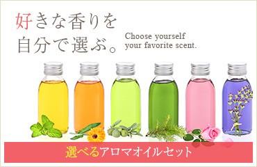 好きな香りを自分で選ぶ