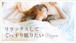 リラックスしてぐっすり眠りたい
