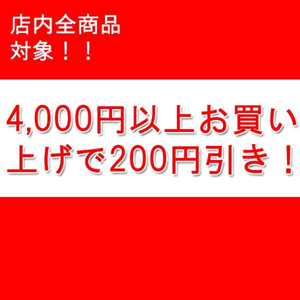 4000円以上で200円引き!