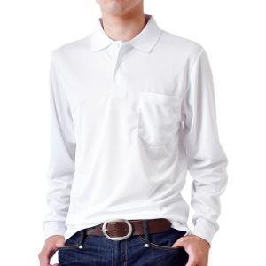 無地 ポロシャツ DRYストレッチ メンズ ユニフォーム 吸汗速乾 制服 メンズ 半袖 長袖 ポケットあり セール ゴルフ ゴルフウェア 送料無料 通販Y|アローナ