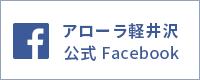 アローラ軽井沢 公式Facebook