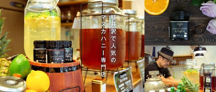 マヌカハニー専門店アローラ軽井沢 Yahoo!ショッピング店