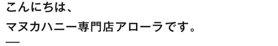こんにちは、マヌカハニー専門店アローラ軽井沢です。