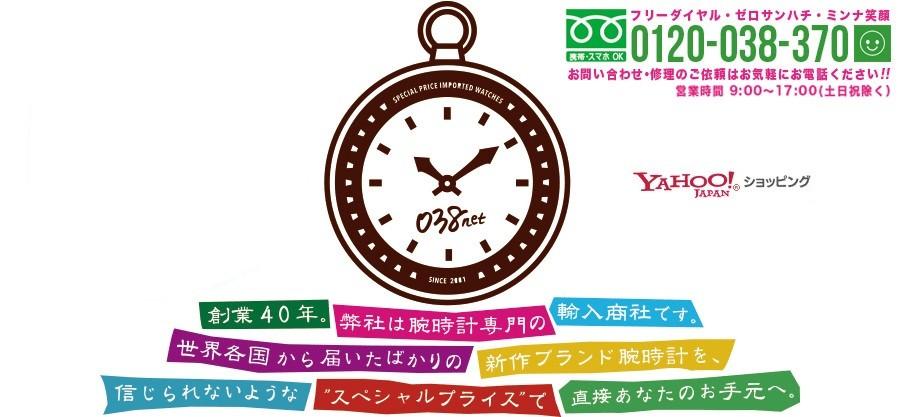 腕時計の038net